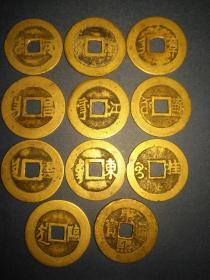 旧藏黄油光康熙制钱11枚,罗汉钱,背云,桂,漳,江,苏等
