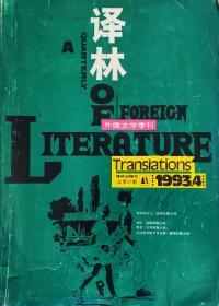 译林杂志1993年第4期,16开正版8成新