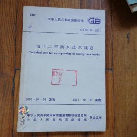 GB50108-2001 地下工程防水技术规范