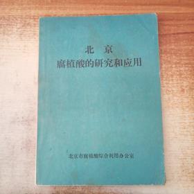北京腐植酸的研究和应用