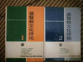 基督教文化评论一,二共二本