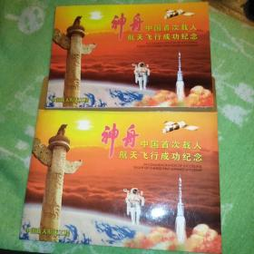 中国首次载人航天飞行成功纪念