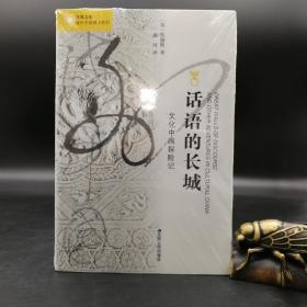 绝版| 话语的长城:文化中国探险记(海外中国研究丛书)