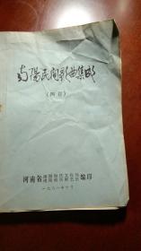 南阳民间歌曲集成(四卷)
