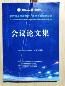 第17届全国荷电粒子源粒子束学术会议 会议论文集