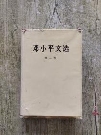 邓小平文选(第2卷)精装