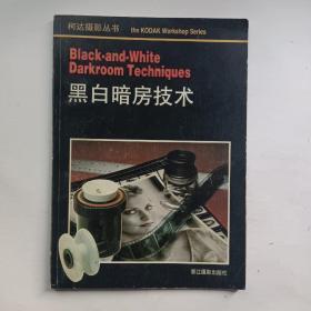 柯达摄影丛书---- 黑北暗房技术