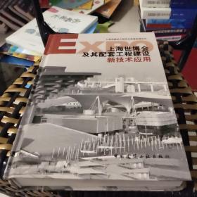 上海世博会及其配套工程建设新技术应用