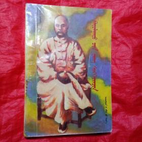 僧格林沁亲王  蒙古文