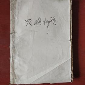 五十年代初期《火炮概论》油印本 北京工业学院 老资料 巨厚一册 私藏 书品如图