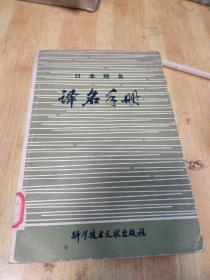 日本姓名译名手册(罗马字-汉字对照)