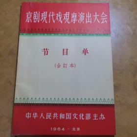 京剧现代戏观摩演出大会,节目单(合订本)1964年北京