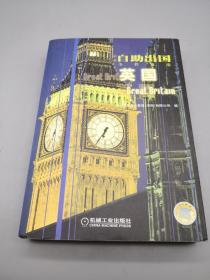 最新自助出国全程指南 英国