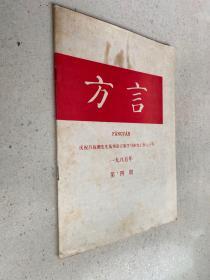 方言:庆祝吕叔湘先生从事语言教学与研究工作六十年 1985年第四期