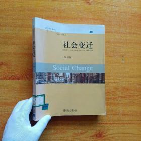社会变迁  第5版【中文版  馆藏】