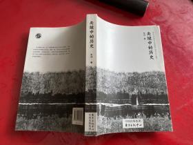 夹缝中的历史(2014年3版1印)