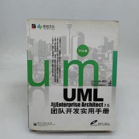 UML与Enterprise Architect 7.5团队开发实用手册    含光盘