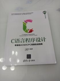 C语言程序设计:零基础ACM/ICPC竞赛实战指南 清华开发者书库