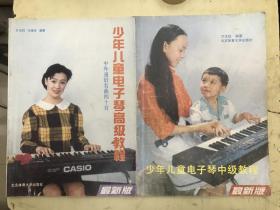 《少年儿童电子琴初级教程(最新版)》《少年儿童电子琴高级教程(最新版)》【2册合售】
