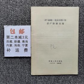 评前线北京日报的资产阶级立场