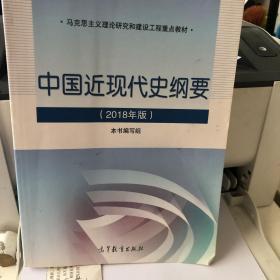 中国近现代史纲要(2018年新版)(有笔记不影响阅读)