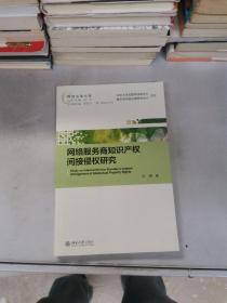 网络服务商知识产权间接侵权研究【满30包邮】