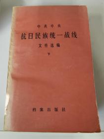 中共中央抗日民族统一战线 文件选编 下