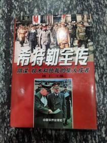 希特勒全传(下)