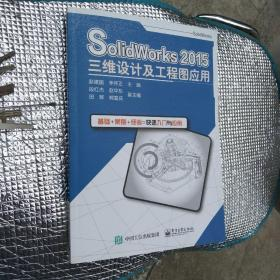 SolidWorks 2015三维设计及工程图应用