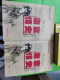 唐宫情史(上下册)