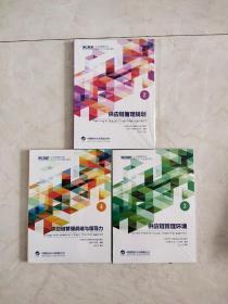 SCMP 供应链管理专家职业水平认证指定教材:供应链管理环境 2,3 ,4(3本合售)