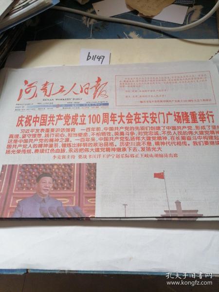 2021.7月2日河南工人日报