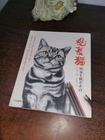 观复猫妙笔生猫非非诗马未都作品一本组合奇特的图文书