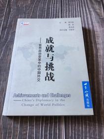 成就与挑战:世界政治变革中的中国外交