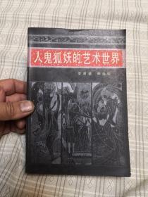 人鬼狐妖的艺术世界《聊斋志异》散论(附选注百篇)82年一版一印