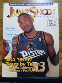 JUMPSHOOT--【33】【全彩色中文版篮球杂志】