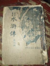 新式标点《水浒传》   第四册
