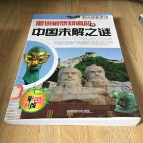 图说探索发现 图说最想知道的中国未解之谜 彩色版 馆藏 无笔迹