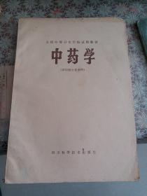 中药学 (供中医士专业用)