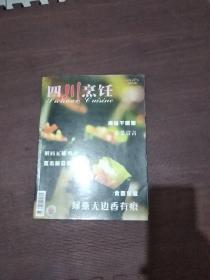 四川烹饪2007.10