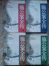 施公案全传(全四册)