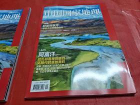 中国国家地理2021年第9期