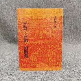 特惠· 台湾万卷楼版 王同书《水浒.白驹.施耐庵》(锁线胶订;绝版)