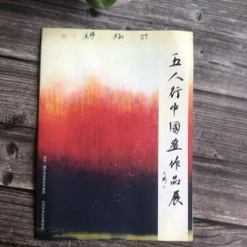 五人行中国画作品展简介(邵光远、谢国军、艾俊华、徐剑平、马守明)