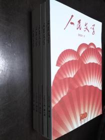 人民文学2021.7(庆祝中国共产党成立100周年)【正版全新】