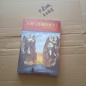 天使与恶魔的战争2(9787545218534)