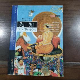 先知双语经典·英汉典藏4:先知(全新修订)
