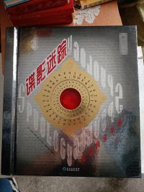 """神秘日志·谍影迷踪:间谍完全手册       全球最酷阅读,尽在""""神秘日志"""""""