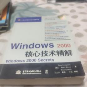 Windows2000核心技术精解