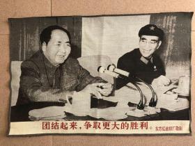 毛主席画像文革刺绣织锦绣丝织画红色收藏品讲话